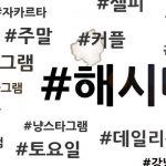 Collection of Korean Hashtags